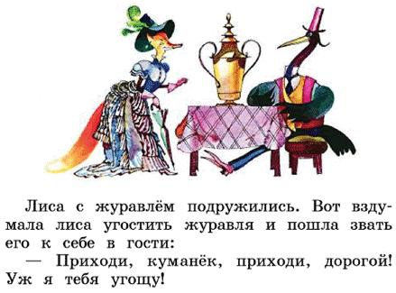 Русский язык 1 класс учебник Канакина страница 120