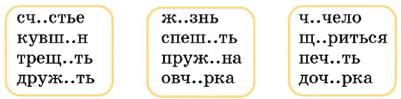 Русский язык 1 класс учебник Канакина страница 121