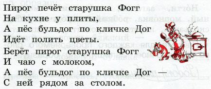 Русский язык 2 класс рабочая тетрадь Канакина 2 часть страница 13