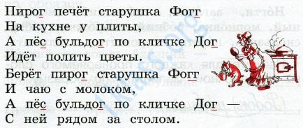 Русский язык 2 класс рабочая тетрадь Канакина 2 часть страница 13 - упражнение 25