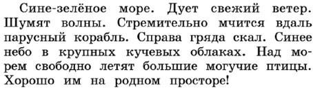 Русский язык 1 класс учебник Канакина страница 130