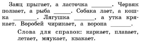 Русский язык 1 класс учебник Канакина страница 131
