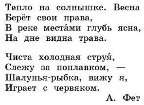 Русский язык 1 класс учебник Канакина страница 132