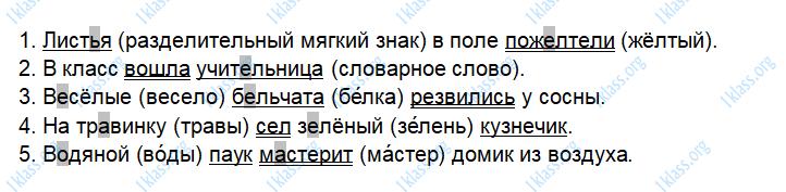 Русский язык 3 класс рабочая тетрадь Канакина 1 часть страница 14 - упражнение 29