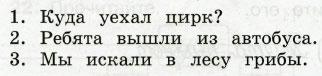 Русский язык 2 класс рабочая тетрадь Канакина 1 часть страница 14 упражнение 26