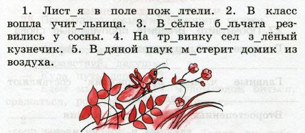 Русский язык 3 класс рабочая тетрадь Канакина 1 часть страница 14