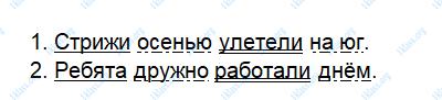 Русский язык 3 класс рабочая тетрадь Канакина 1 часть страница 14 - упражнение 30