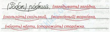 Русский язык 2 класс рабочая тетрадь Канакина 2 часть страница 14 - упражнение 27
