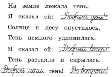 Русский язык 1 класс рабочая тетрадь Канакина страница 14