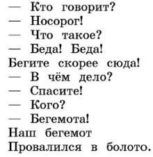 Русский язык 1 класс учебник Канакина страница 14