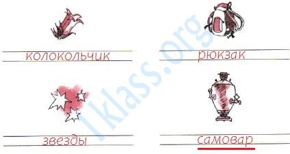 Русский язык 1 класс рабочая тетрадь Канакина страница 15 - упражнение 7