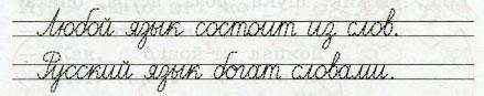 Русский язык 2 класс рабочая тетрадь Канакина 1 часть страница 15 упражнение 28