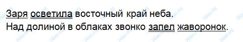 Русский язык 3 класс рабочая тетрадь Канакина 1 часть страница 15 - упражнение 31