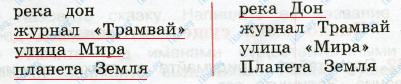 Русский язык 3 класс рабочая тетрадь Канакина 2 часть страница 15 - упражнение 29