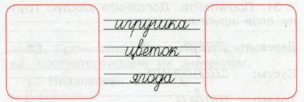 Русский язык 2 класс рабочая тетрадь Канакина 1 часть страница 15 упражнение 29