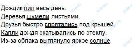 Русский язык 3 класс рабочая тетрадь Канакина 1 часть страница 15 - упражнение 32