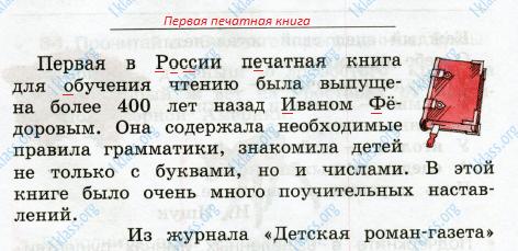 Русский язык 3 класс рабочая тетрадь Канакина 2 часть страница 15 - упражнение 30