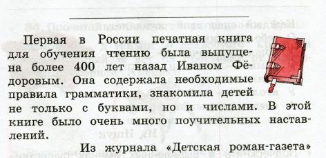 Русский язык 3 класс рабочая тетрадь Канакина 2 часть страница 15