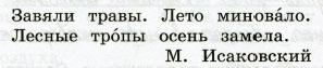 Русский язык 3 класс рабочая тетрадь Канакина 1 часть страница 16