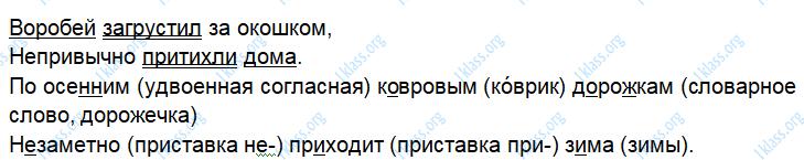 Русский язык 3 класс рабочая тетрадь Канакина 1 часть страница 16 - упражнение 34