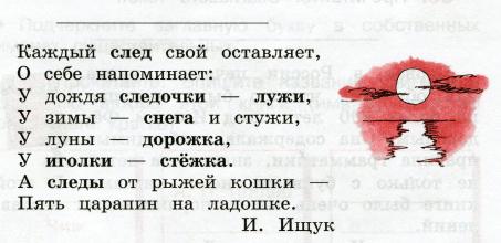 Русский язык 3 класс рабочая тетрадь Канакина 2 часть страница 16