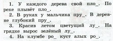 Русский язык 2 класс рабочая тетрадь Канакина 2 часть страница 16