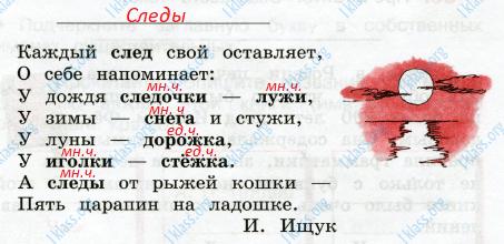 Русский язык 3 класс рабочая тетрадь Канакина 2 часть страница 16 - упражнение 32
