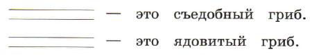 Русский язык 1 класс рабочая тетрадь Канакина страница 16