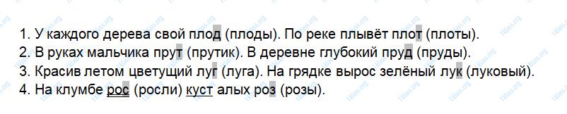 Русский язык 2 класс рабочая тетрадь Канакина 2 часть страница 16 - упражнение 33