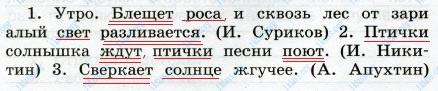 Русский язык 3 класс рабочая тетрадь Канакина 1 часть страница 16 - упражнение 35