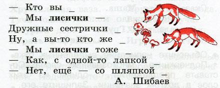 Русский язык 2 класс рабочая тетрадь Канакина 1 часть страница 17 упражнение 32