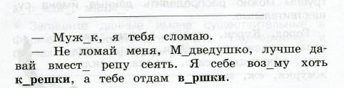 Русский язык 3 класс рабочая тетрадь Канакина 2 часть страница 17