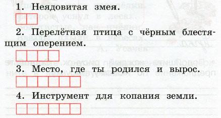 Русский язык 2 класс рабочая тетрадь Канакина 1 часть страница 17 упражнение 33