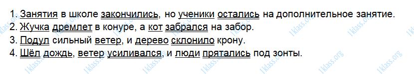 Русский язык 3 класс рабочая тетрадь Канакина 1 часть страница 17 - упражнение 37