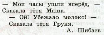 Русский язык 2 класс рабочая тетрадь Канакина 1 часть страница 18 упражнение 34