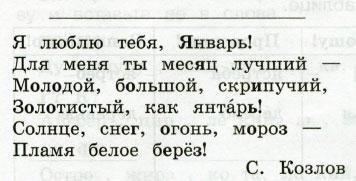 Русский язык 2 класс рабочая тетрадь Канакина 2 часть страница 18