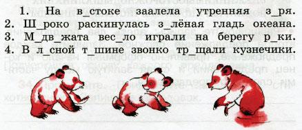 Русский язык 3 класс рабочая тетрадь Канакина 1 часть страница 18