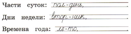 Русский язык 1 класс рабочая тетрадь Канакина страница 18