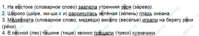 Русский язык 3 класс рабочая тетрадь Канакина 1 часть страница 18 - упражнение 38