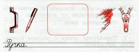 Русский язык 2 класс рабочая тетрадь Канакина 1 часть страница 18 упражнение 35