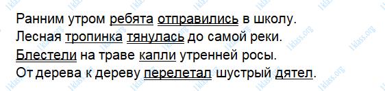 Русский язык 3 класс рабочая тетрадь Канакина 1 часть страница 18 - упражнение 39