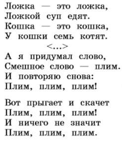 Русский язык 1 класс учебник Канакина страница 18
