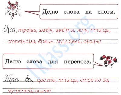 Русский язык 1 класс рабочая тетрадь Канакина страница 19 - упражнение 3