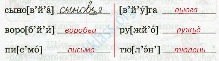 Русский язык 2 класс рабочая тетрадь Канакина 2 часть страница 19 - упражнение 38