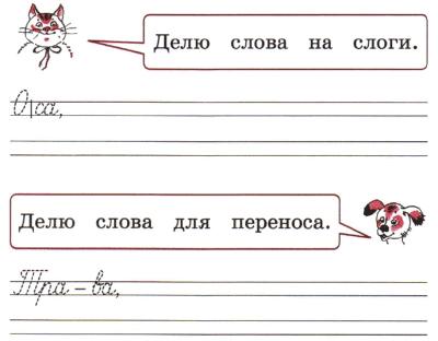 Русский язык 1 класс рабочая тетрадь Канакина страница 19