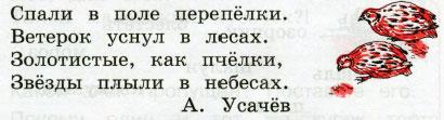 Русский язык 2 класс рабочая тетрадь Канакина 1 часть страница 19 упражнение 37