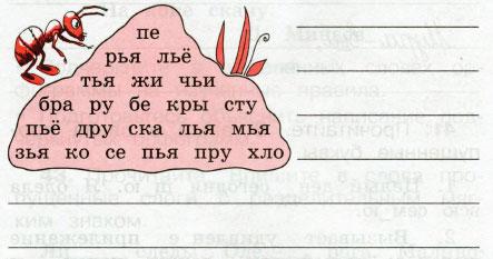 Русский язык 2 класс рабочая тетрадь Канакина 2 часть страница 19
