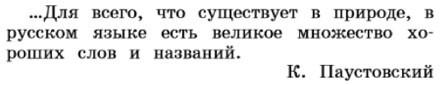 Русский язык 1 класс учебник Канакина страница 19