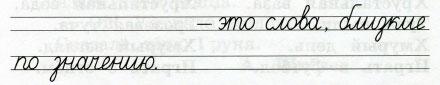 Русский язык 2 класс рабочая тетрадь Канакина 1 часть страница 20 упражнение 38