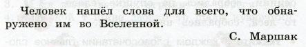 Русский язык 3 класс рабочая тетрадь Канакина 1 часть страница 20